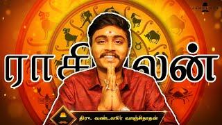 Raasi Palan 2019   Jump Cuts   Tamil   Hari Baskar   Naresh
