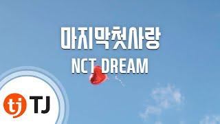 [TJ노래방] 마지막첫사랑   NCT DREAM  TJ Karaoke