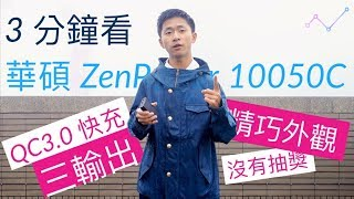 [ QC3.0 快充 × 三輸出 ] 3 分鐘看華碩 ZenPower 10050C 行動電源 | ZETAIL X | 三分鐘看產品 | 科技生活
