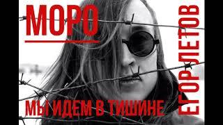 Моро - Мы идем в тишине по убитой весне (кавер), Егор Летов, Черный лукич, Гражданская оборона