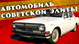 ГАЗ 24 ВОЛГА – АВТО СОВЕТСКОЙ ЭЛИТЫ   Обзор, Ретро Тест-Драйв, История Создания   Pro Автомобили