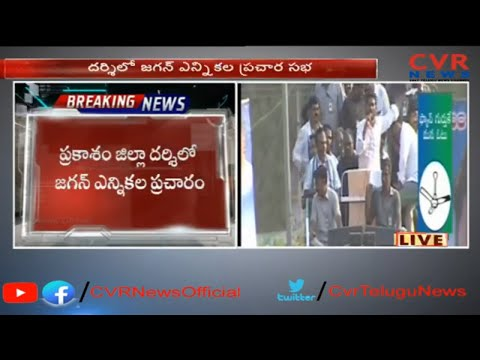 YS Jagan Mohan Reddy Speech LIVE from Darsi in Prakasam Dist | Election Campaign 2019 | CVR NEWS