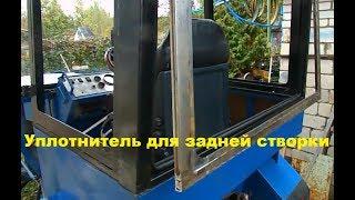 Самодельный трактор.Процесс сборки.Установка дверного уплотнителя. #148
