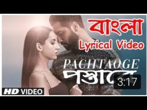 Bada Pachtaoge |Bangla Lyrical video | Bangla version || arijit Singh || nur Fathia
