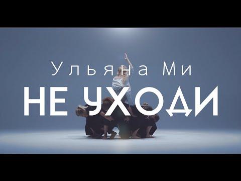 Ульяна Ми - Не уходи