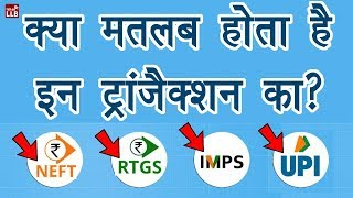 NEFT RTGS IMPS UPI Explain in Hindi - Real Difference Between Online Fund Transfer | How it Works?