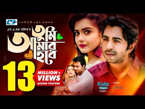Download Tumi Amar Hobe | Apurba | Tanjin Tisha | S. A. Haque Olike | EiD Drama | Bangla New Natok 2018 HD Mp4 3GP Video and MP3