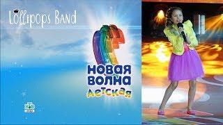 Детская НОВАЯ ВОЛНА - Софья Филиппова - День 1 - Россия - Golden Slumbers