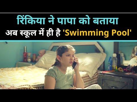 रिंकिया ने पापा को बताया अब स्कूल में ही है 'Swimming Pool'