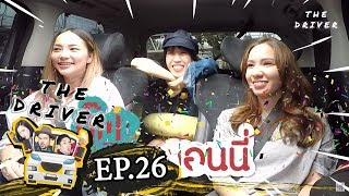 The Driver - EP.26 - Project H