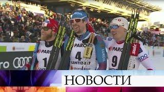 Российский лыжник Сергей Устюгов выиграл золотую медаль вскиатлоне начемпионате мира.