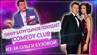 Тимур Батрутдинов покидает Comedy Club из-за Ольги Бузовой