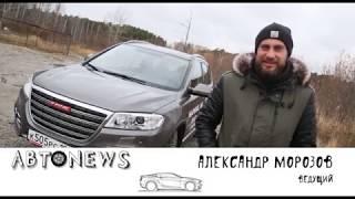 АвтоNEWS ДАЙДЖЕСТ 02.11.18 Тест драйв HAVAL H6