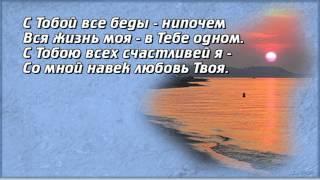Светлана Малова-Твоя любовь (www.smalova.ru) на стихи Владимира Артемьева.