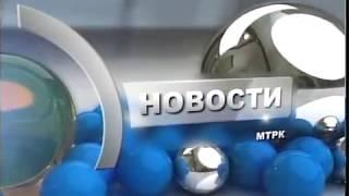 Новости МТРК 11 06 2018