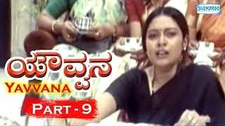 Yavvana - Part 9 Of 12 - Superhit Kannada Popular Movie