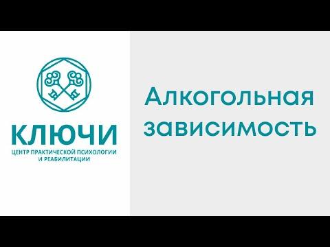 Клиники алкогольной зависимости в новосибирске