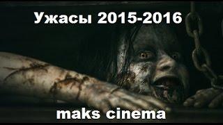 ТОП-5 Фильмов ужасов 2015-2016 (4-место психологический)