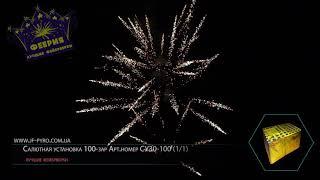 """Салют Gold Label СУ30-100 100 зарядов от компании Интернет-магазин пиротехнических изделий """"Fire Dragon"""" - видео"""