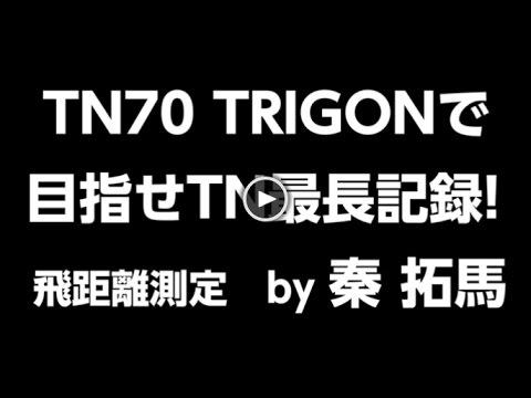 秦プロが TN TRIGON を大遠投!