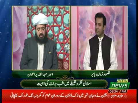 Watch Shab-e-Barat YouTube Video