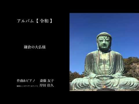 【 ピアノ オリジナル 】癒しのアルバム「令和」より  鎌倉の大仏様 作曲&ピアノ 斎藤友子