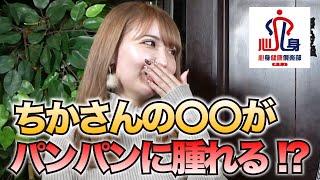 【女性必見】1番辛かった整形はコレだ!ゲストは美人双子のちえちかさん!