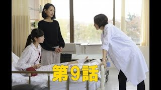 ドクターX外科医・大門未知子Doctor-X12月7日木第9話5期