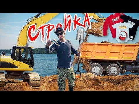 Стройка Века. Робинзон  на Иваньковском. Футболки от Близнецов.