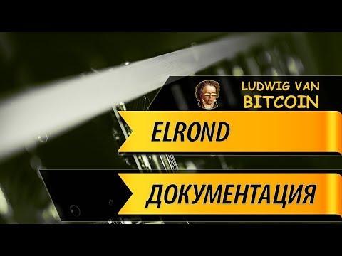 ОБЗОР ДОКУМЕНТАЦИИ ELROND NETWORK