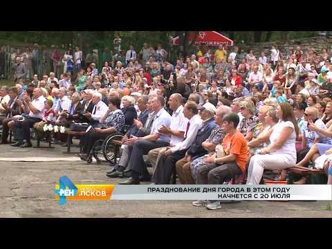 Новости Псков 13.07.2017 # Празднование Дня города начнётся 20 июля