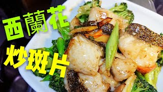 〈 職人吹水〉 西蘭花 炒石班球 Stir Fried Broccoli & Groupa