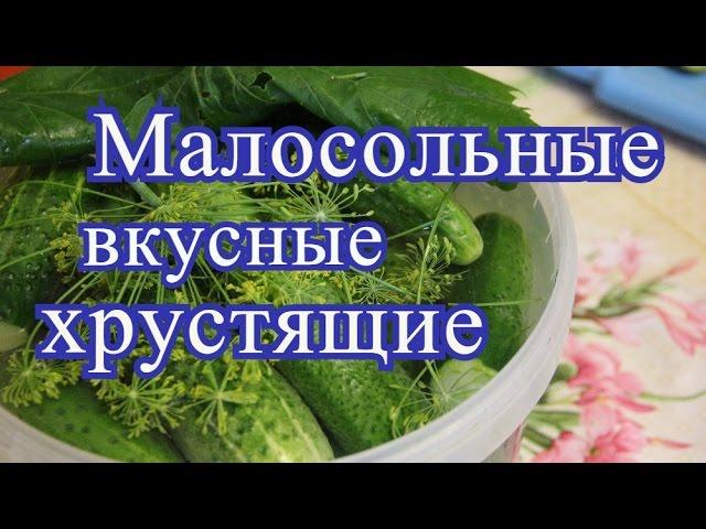 Видео Огурец Малосольный