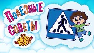 Полезные советы Ангел Бэби. Переходи улицу по пешеходному переходу! (Совет 13)
