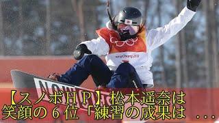 スノボHP松本遥奈は笑顔の6位「練習の成果は出せた」