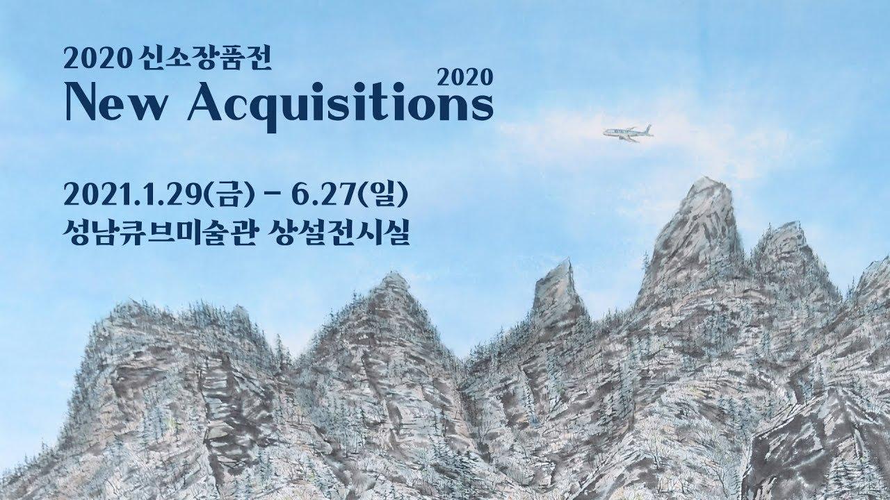 [온라인전시] 2020 신소장품전 NEW ACQUISITIONS(썸네일)