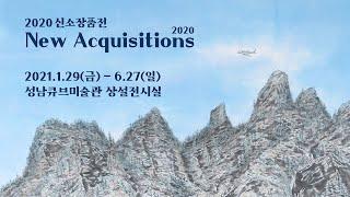 2020 신소장품전 NEW ACQUISITIONS(썸네일)