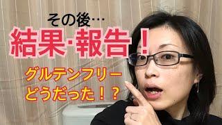 ゆる〜くグルテンフリー生活 その後結果・報告!