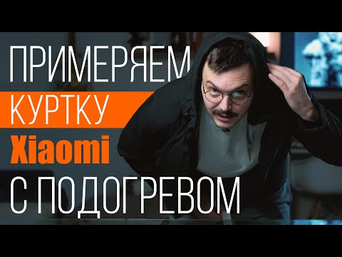 Куртка с подогревом Xiaomi 90Points Temperature Control Jacket