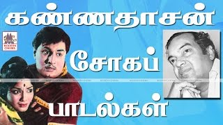 Kannadasan Soga Padalgal | கண்ணதாசன் சோகப்பாடல்கள்
