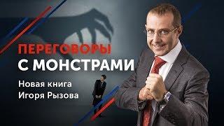 """Презентация книги """"Переговоры с Монстрами"""""""