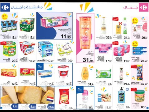 catalogues carrefoure maroc du 07 au 20 Novembre - عروض كارفور لهذا الشهر