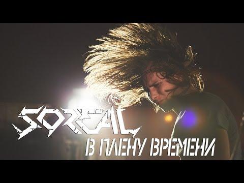 SoReaL - В Плену Времени