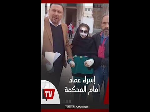 «إسراء عماد تظهر أمام المحكمة.. والمحامي: «زوجها شوه وشها عشان مكالمة تليفون فهمها غلط