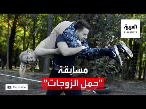 العرب اليوم - شاهد: حمل الزوجات.. هل تغامرون وتجربونها؟