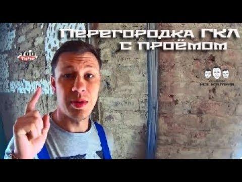 Как сделать перегородку из гипсокартона с дверью