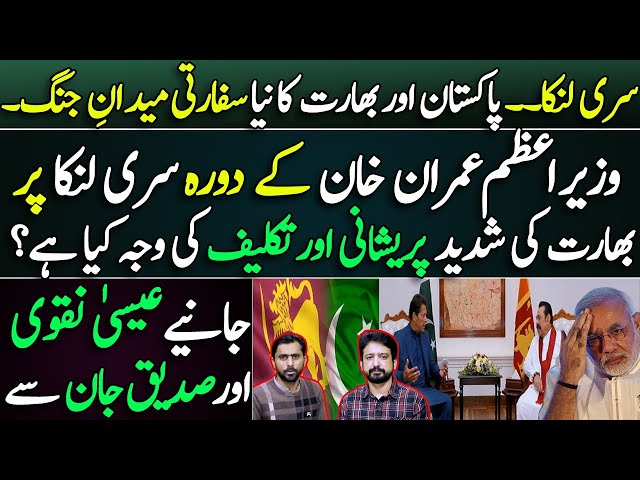 Imran Khan visit to Sri Lanka || Why India is so Worried? Details by Essa Naqvi