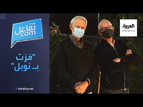 العرب اليوم - شاهد: تفاصيل فرحة بعد منتصف الليل والفوز بـ نوبل