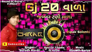 Gj 20 vada jabbar tani vada | New remix Gujarati timli 2020 | 2020 New Super hits timli