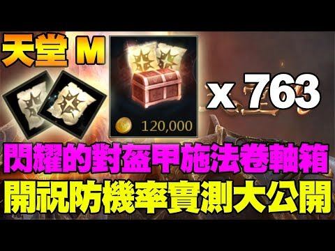 【天堂M】閃耀的對盔甲施法卷軸箱763個開箱!開祝防機率實測大公開!